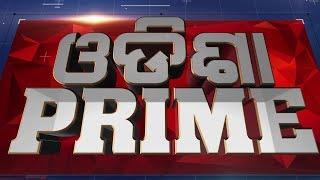 ଓଡିଶା Prime ଭାଗ-୦୨ .....୧୫.୦୯.୨୦୧୮