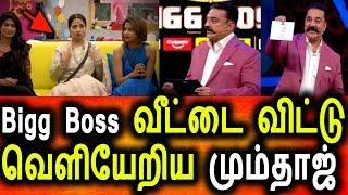 Bigg Boss Tamil 2 16th Sep 2018 Promo 1 92nd Episode Kamal Speech Mumtaj Evicted