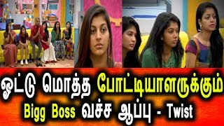 Bigg Boss Tamil 2 17th Sep 2018 Promo 1|92nd Episode|Bigg Boss Tamil Online|Nomination|Today Promo 1