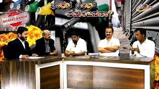 Live Debate On SSV TV Studio About BHARAT BAND With Anchor Nitin Kattimani NK
