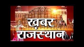 DPK NEWS -खबर राजस्थान ||आज की ताज़ा खबरे ||16.09.2018