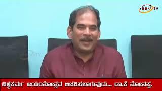 BJB Navru Nange Samparka Madidru SSV TV NEWS 15/09/18