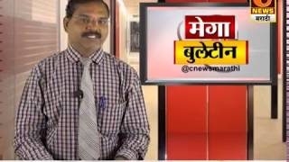 C NEWS MARATHI NEWS BULLETINE 15 SEP.2018