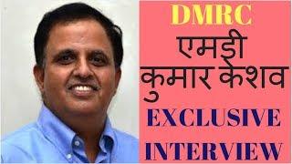 देखिए EXCLUSIVE INTERVIEW: DMRC के एमडी कुमार केशव ने की  #INDIAVOICE से खास बातचीत