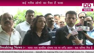 विग्नेश्वर डेवलपर ग्रुप पर लगे आरोप, नहीं मिला इन्वेसटर को इंसाफ || Divya Delhi News