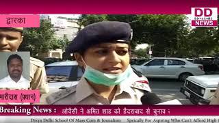 द्वारका मैं दिल्ली पुलिस का स्वच्छ भारत अभियान कार्यक्रम का आयोजन || DIVYA DELHI NEWS