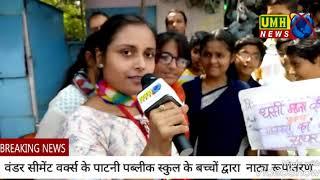 राजस्थान निम्बाहैडा  में प्रधानमंत्री नरेंद्र मोदी के स्वच्छता अभियान पार्ट 2 कि शुरुआत