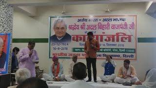 पांडेय जी / अटल काव्यांजलि नरेला दिल्ली पार्ट