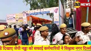 काले झंडे दिखाए जेपी नड्डा को सफाई कर्मचारियों ने विश्वाश नगर दिल्ली में
