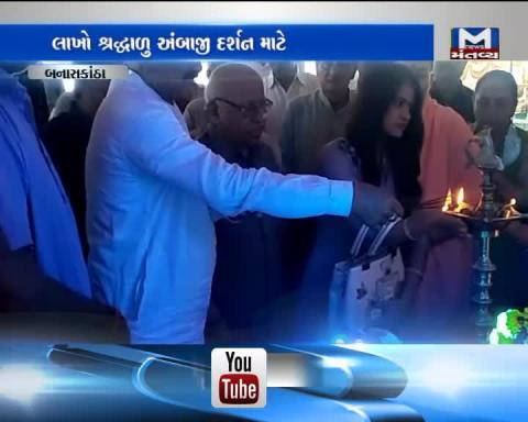 Banaskantha: Seva Camp organized for Ambaji Pilgrims