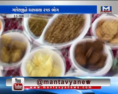 Dahegam: 'Annakut Utsav' organized at Aminwada