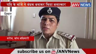 पति के Bhanje ने Bandhak बनाकर किया Balatkar || ANV NEWS