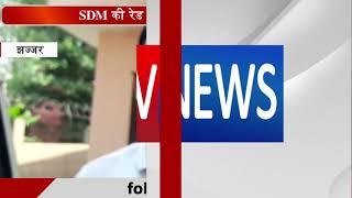 SDM की Raid से महकमे में Hadkamp || ANV NEWS