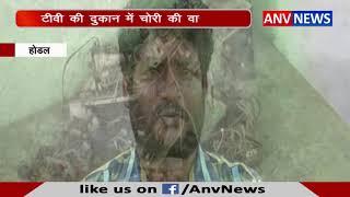 TV की Dukan में Chori की Vaardat || ANV NEWS