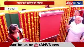 सीएम ने दी करोड़ों की सौगात ||  ANV NEWS
