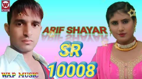Mewati gaane! Arif Shayar! कन्झी की बेवफाई।  serial number 10011