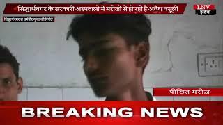 सिद्धार्थनगर के सरकारी अस्पतालों में मरीजों से हो रही है अवैध वसूली