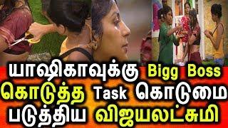 Bigg Boss Tamil 2 17th Sep 2018 Promo 2 92nd Episode Bigg Boss Task Viji Cut Yashika Saree