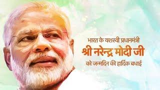 भारत के यशस्वी प्रधानमंत्री श्री नरेन्द्र मोदी जी को हार्दिक बधाई I #HappyBdayPMModi