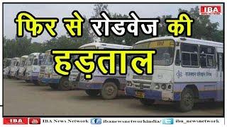 आधी रात से थमे 4500 बसों के पहिये, रोडवेज की हड़ताल से...| Rajasthan Roadways |