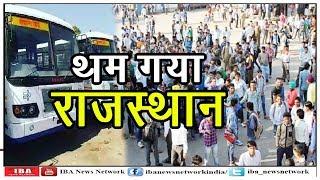 राजस्थान में रोडवेजकर्मियों की 'हठ'ताल | Rajasthan Roadways on strike | IBA NEWS |