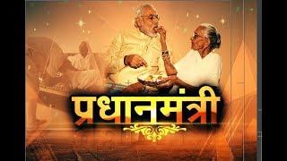 PM मोदी का 68वां जन्मदिन | शून्य से शिखर तक का सफर| देखें ... | PM Modi | IBA NEWS |