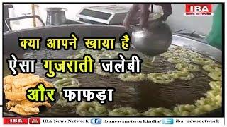 GUJRAT | दावा है, नहीं देखा होगा जलेबी बनाने का ये अनोखा ... | Gujrati Jalebi | IBA NEWS |