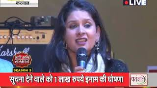 Nari Shakti Samman Season-3 (Part-3)