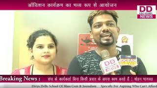 """दिल्ली के पश्चिम विहार में """"मॉडलस ऑफ़ द सिटी 2018 Season-2 का ऑडिशन कार्यक्रम"""