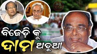 Damodar Rout Vs Naveen Patnaik, Bishnu Das, Surya Patra and BJD -PPL News Odia-Bhubaneswar Latest