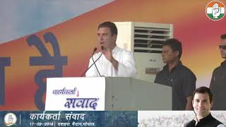 Congress President Rahul Gandhi addresses Party Workers in Bhopal, Madhya Pradesh