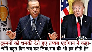 """Tayyip Erdoğan said: """"I have patience for a long time, there is a limit to patience""""."""