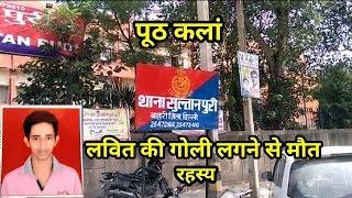 सुल्तानपुरी पुठ गांव लवित सौलंकी हत्या या आत्महत्या #Lavit Murder Puthh Kalan