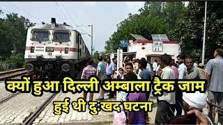 दिल्ली अम्बाला रेलवे ट्रैक कर्मचारियो ने किया जाम, हुई थी दर्दनाक घटना