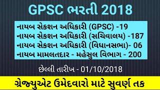 ગ્રેજ્યુએટ ઉમેદવારો માટે સુવર્ણતક-GPSC CLASS 3 RECRUITMENT    dy so / nayab Mamlatdar/chief officer