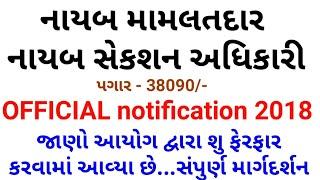 Nayab Mamlatdar bharti 2018 / Dyso bharti 2018 / municipal chief officer bharti 2018