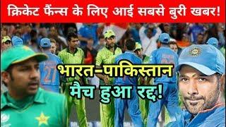 भारत और पाकिस्तान के बिच होनेवाला मैच होगा रद्द? | Cricket News Today