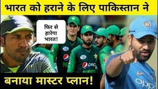 भारत को हाराने के लिए पाकिस्तान ने बनाया मास्टर प्लान | Asia Cup 2018: India Vs Pakistan