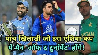 Asia Cup 2010: Five Players Who Can Man Of The Tournament In Asia Cup 2018 | Cricket News Today