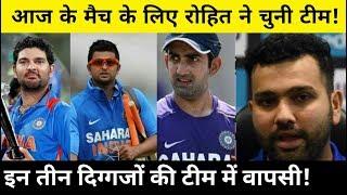 हांगकांग के खिलाफ मुकाबले के लिए रोहित ने चुनी भारतीय टीम, टीम मे 3 खतरनाक बदलाव