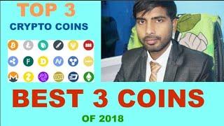यह 3 COINS खरीदना न भूले || 3 BEST COINS FOR GOOD RETURN