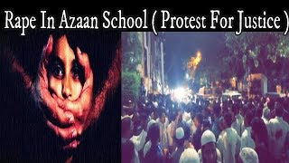 AZAAN SCHOOL TOLICHOWKI BRANCH SUPERVISOR RAPE MINOR GIRL | ANGRY