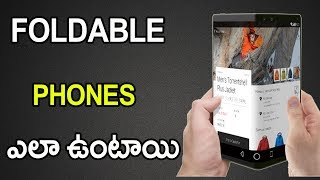 Things you dont know about foldable phones Telugu