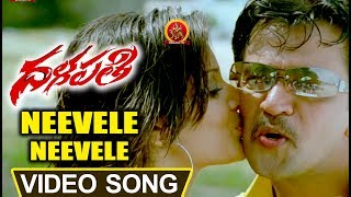 Arjun Dalapathi Full Video Songs - Neevela Neevele Video Song - Hema, Archana