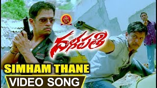 Arjun Dalapathi Full Video Songs - Simhan Thane Video Song - Hema, Archana