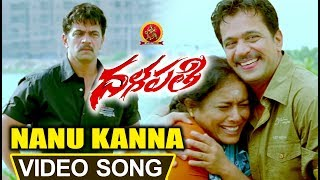 Arjun Dalapathi Full Video Songs - Nanu Kanna Video Song - Hema, Archana