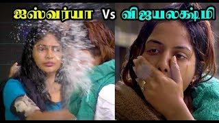 ஐஸ்வர்யா விஜயலக்ஷ்மி நேரடி மோதல் | Bigg Boss - Aishwarya Vs Vijayalakshmi