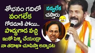 Revanth Reddy Funny First Night Story on KCR Over Telangana Early Polls | TRS Party | KTR