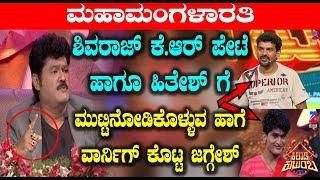 ಶಿವರಾಜ್ ಕೆ.ಆರ್ ಪೇಟೆ ಹಾಗೂ ಹಿತೇಶ್ ಗೆ ಮುಟ್ಟಿನೋಡಿಕೊಳ್ಳುವ ಹಾಗೆ ವಾರ್ನಿಗ್ ಕೊಟ್ಟ ಜಗ್ಗೇಶ್ | #Kannada
