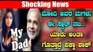 ಮೋದಿ ಅವರ ಮಗಳು ಈ ಸ್ಟಾರ್ ನಟಿ ಯಾರು ಅಂತಾ ಗೊತ್ತಾದ್ರೆ ಪಕ್ಕಾ ಶಾಕ್ | Kannada News